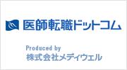 医師転職ドットコム Powered by 株式会社メディウェル