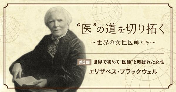 """第2回 世界で初めて""""医師""""と呼ばれた女性  エリザベス・ブラックウェル"""
