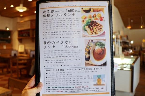 restaurant-ninjin074