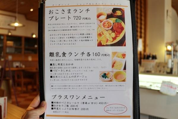 restaurant-ninjin075